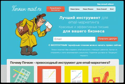 Переход от сервиса Pechkin-mail к онлайн сервису ePochta