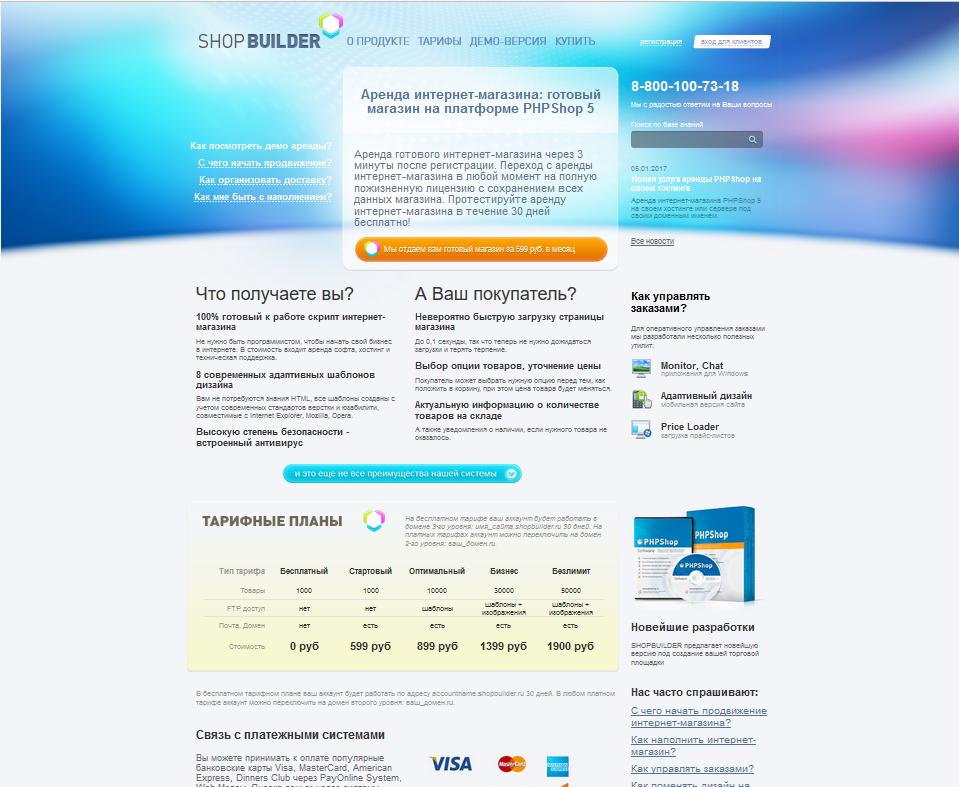 92d0154cc56f Новый Shopbuiler упрощает создание прибыльных интернет-магазинов ...